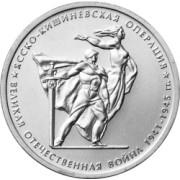 5 рублей Ясско-Кишинёвская операция 2014г