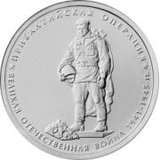 5 рублей Прибалтийская операция 2014г