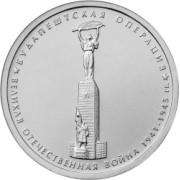 5 рублей Будапештская операция 2014г