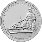 5 рублей Висло-Одерская операция 2014г