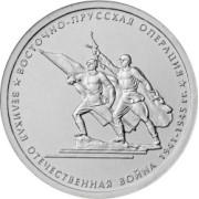 5 рублей Восточно-Прусская операция 2014г