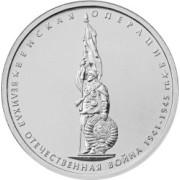 5 рублей Венская операция 2014г