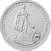 5 рублей Берлинская операция 2014г