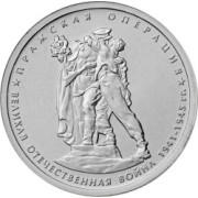 5 рублей Пражская операция 2014г