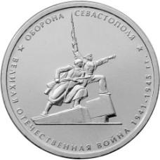 5 рублей Оборона Севастополя 2015г