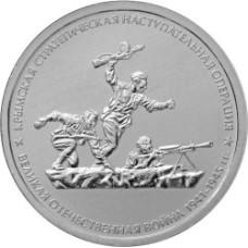 5 рублей Крымская стратегическая наступательная операция 2015г