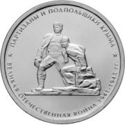 5 рублей Партизаны и подпольщики Крыма 2015г