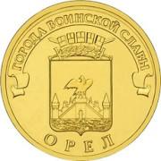10 рублей Орёл 2011 год (из оборота)
