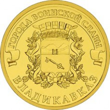 10 рублей Владикавказ 2011 г