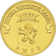 10 рублей Ржев  2011 год