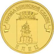 10 рублей Елец 2011 г