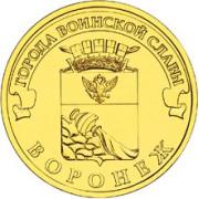 10 рублей Воронеж 2012 г