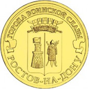 10 рублей Ростов-на-Дону 2012 г