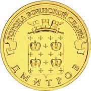 10 рублей Дмитров 2012 г