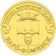 10 рублей Наро-Фоминск 2013 г