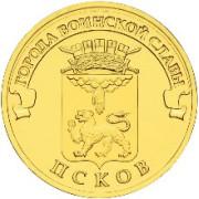 10 рублей Псков 2013 г