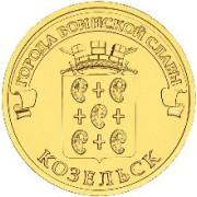 10 рублей Козельск 2013 г