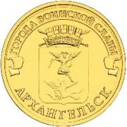 10 рублей Архангельск 2013 г