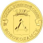 10 рублей Волоколамск 2013 г