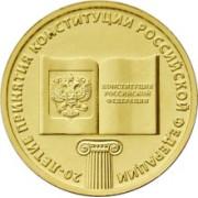 10 рублей 20 лет Конституции РФ 2013 год