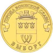 10 рублей Выборг 2014г