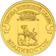 10 рублей Владивосток 2014 г