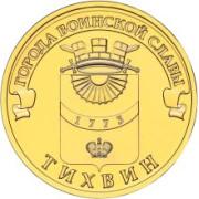 10 рублей Тихвин 2014г
