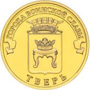 10 рублей Тверь 2014г