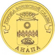 10 рублей Анапа 2014г