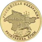 10 рублей Вхождение  Крыма в состав  РФ 2014г