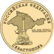 10 рублей Вхождение Севастополя в состав РФ 2014г