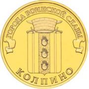 10 рублей Колпино 2014г