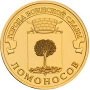 10 рублей Ломоносов  2015 г