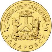 10 рублей Хабаровск  2015 г