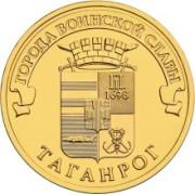 10 рублей Таганрог 2015 г