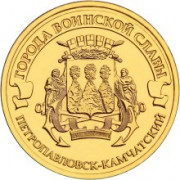 10 рублей Петропавловск-Камчатский  2015г