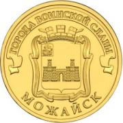 10 рублей Можайск 2015 г