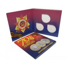 Буклет 70 лет  Победы в ВОВ (3 монеты)