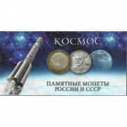 """Набор монет  СССР и России """"Космос"""" (8 монет)"""