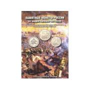 Альбом-планшет 1812 год Бородино