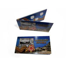 """Буклет"""" Освобождение Крыма"""" на 5 монет и банкноту"""