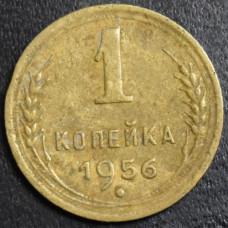 1 копейка  1956  год