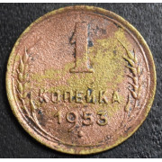 1 копейка  1953  год