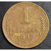 1 копейка  1949 год