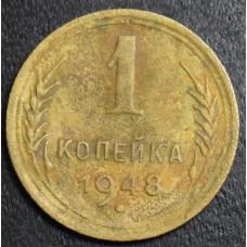 1 копейка  1948 год