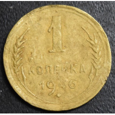 1 копейка  1946 год