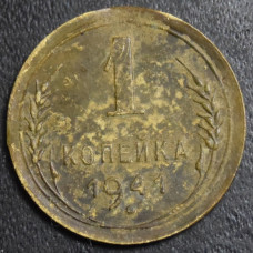 1 копейка  1941 год