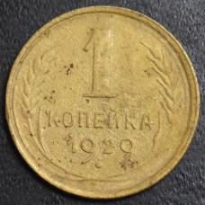 1 копейка  1929 год