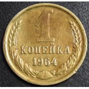 1 копейка  1964 год