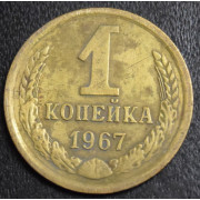 1 копейка  1967 год